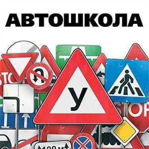 Автошколы Голышманово
