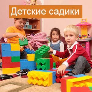 Детские сады Голышманово