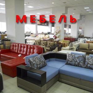 Магазины мебели Голышманово