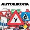 Автошколы в Голышманово