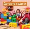 Детские сады в Голышманово
