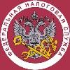 Налоговые инспекции, службы в Голышманово