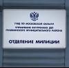 Отделения полиции в Голышманово