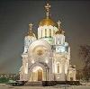 Религиозные учреждения в Голышманово