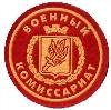 Военкоматы, комиссариаты в Голышманово