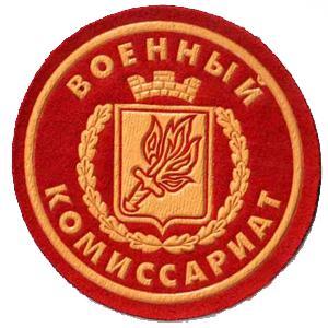 Военкоматы, комиссариаты Голышманово